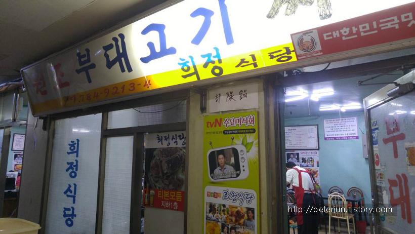 여의도 부대찌개 맛집 희정식당