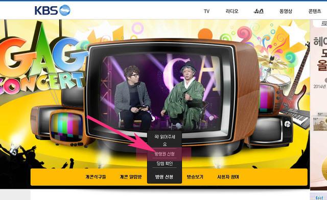 KBS 개그콘서트 방청권 인터넷 신청 방법