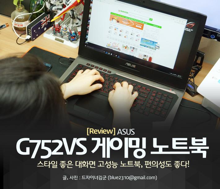 에이수스 G752VS
