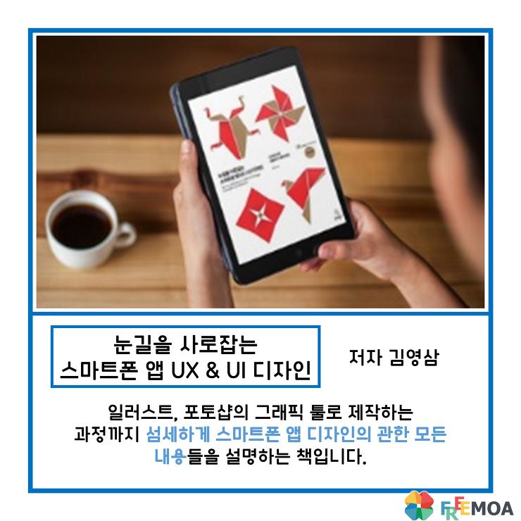눈길을 사로잡는 스마트폰 앱 UX & UI 디자인