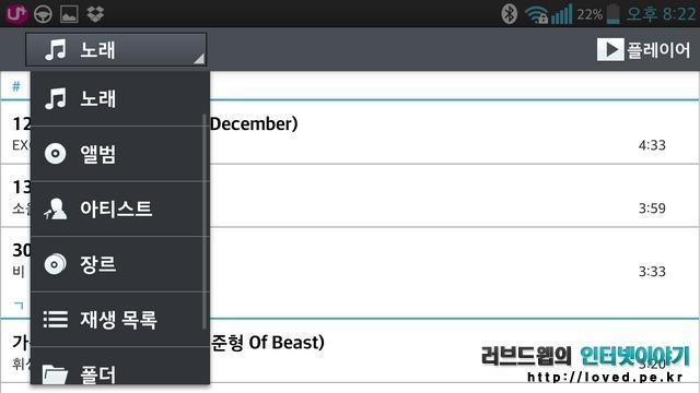 LG Gx 스마트 드라이브 노래