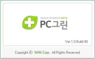 네이버 PC그린 정보