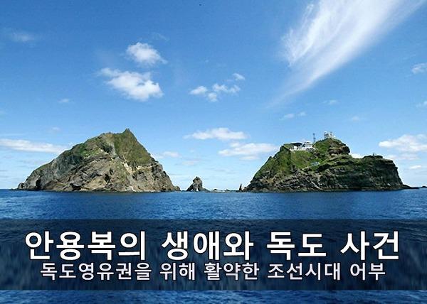 안용복의 생애와 독도 사건 - 독도영유권을 위해 활약한 조선시대 어부