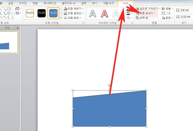파워포인트 PPT 도형에 글자 넣기 입력방법