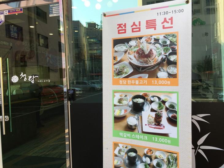 남산동 청담 점심특선 한우불고기 후기 남산동 맛집 가족외식 직장회식 추천