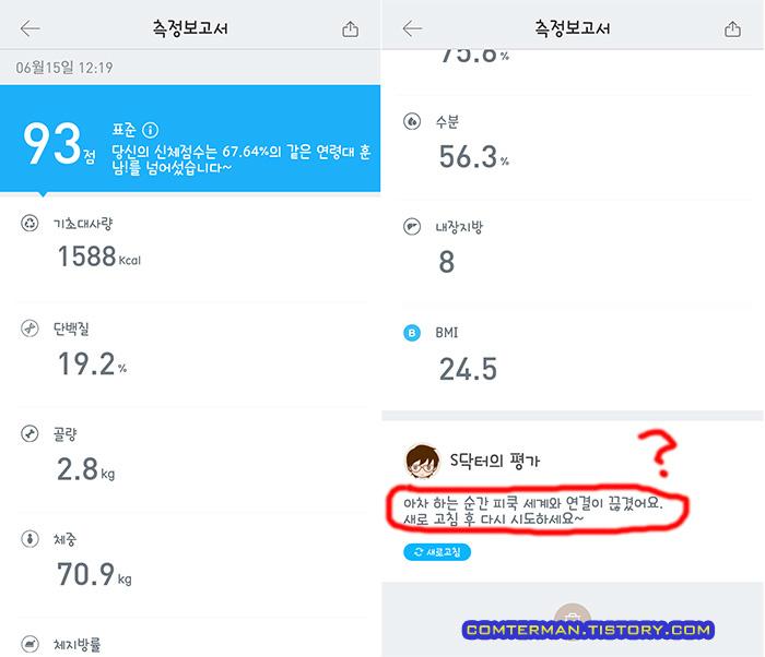 피쿡 앱 측정 인바디 정보