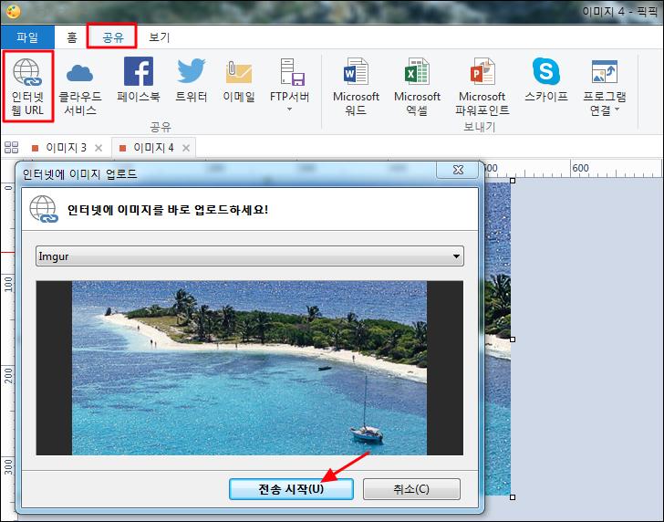 픽픽 웹 URL 기능