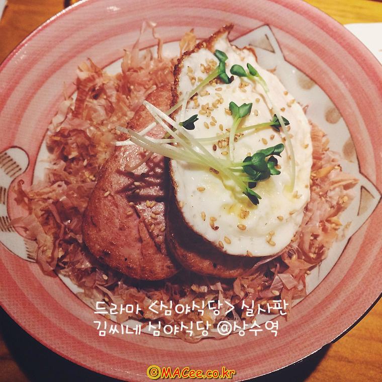 상수홍대맛집 김씨네 심야식당 01