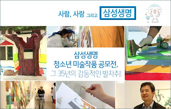'삼성생명 청소년 미술작품 공모전', 그 35년의 감동적인 발자취!