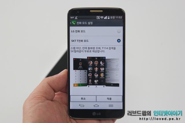 G2 블랙 새로운 기능, 전화 모드 설정