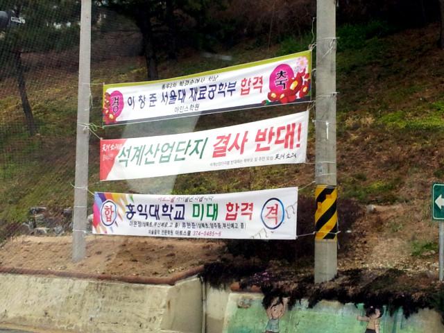 양산석계산업단지_결사반대_현수막