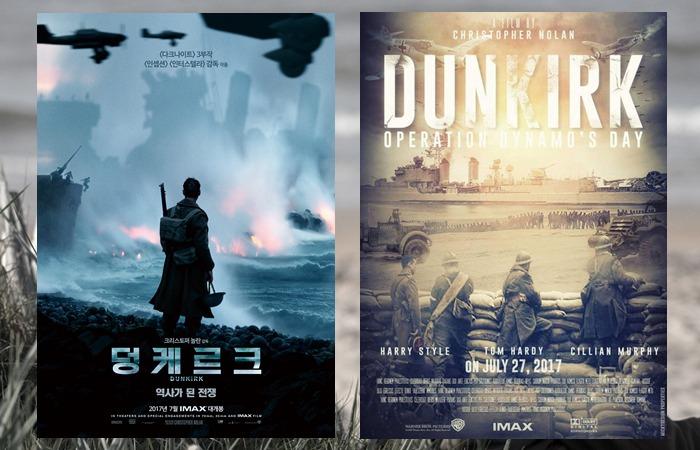 사진: 덩케르크 실화를 영화화한 포스터. 이 영화는 전쟁영화가 아니라 생존에 대한 영화이다. 살아남아야 하는 젊은이들의 실화이다. [영화 덩케르크 뜻과 흥남철수]