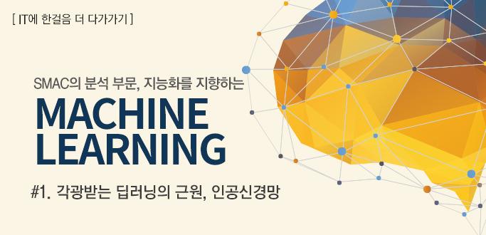 machine learning uf
