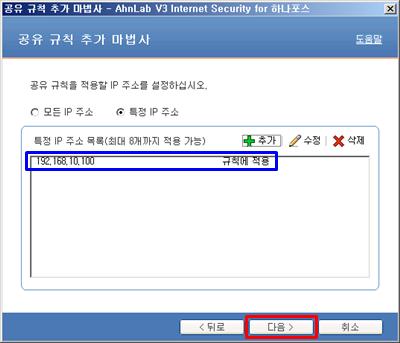 V3 플레티넘 방화벽 공유규칙 적용할 IP주소 확인