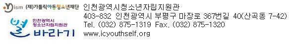 인천광역시청소년자립지원관