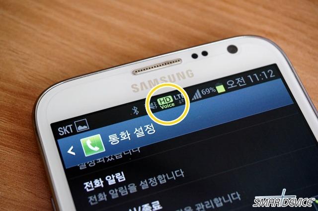 HD 보이스, HD Voice, HD VOICE, 갤럭시 노트2, 갤럭시 노트2 사용법, VoLTE, 갤럭시 노트2 VoLTE, 갤럭시 노트2 HD Voice