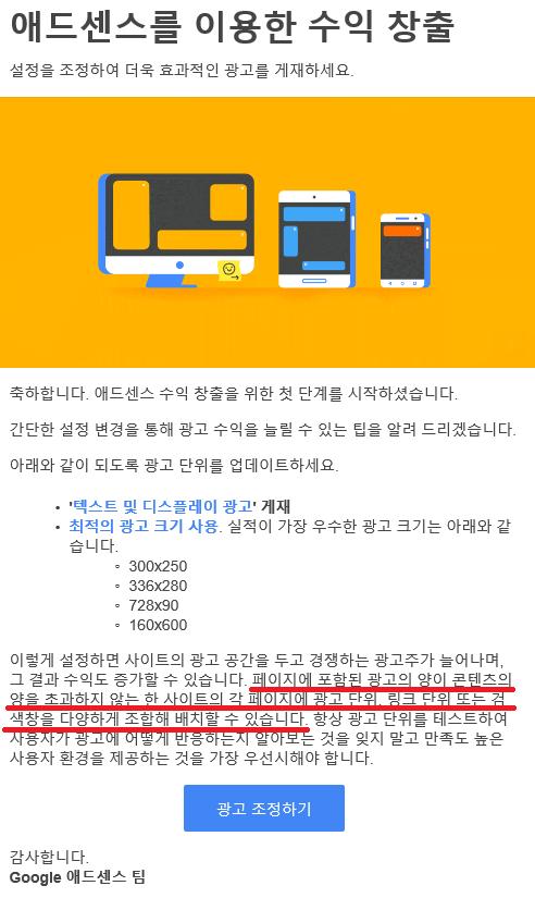 구글 애드센스 광고 삽입 정책 변경(페이지에 삽입할 수 있는 광고 갯수 변경)