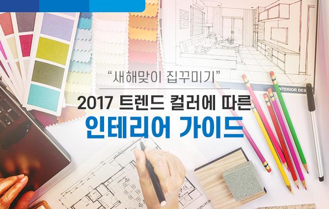 새해맞이 집 꾸미기, 2017 트렌드 컬러에 따른 인테리어 가이드!