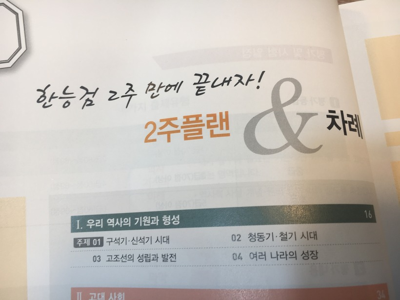한국사능력검정시험고급