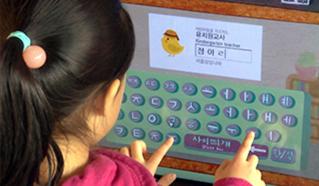아이와 함께 만드는 한글 공부 키보드