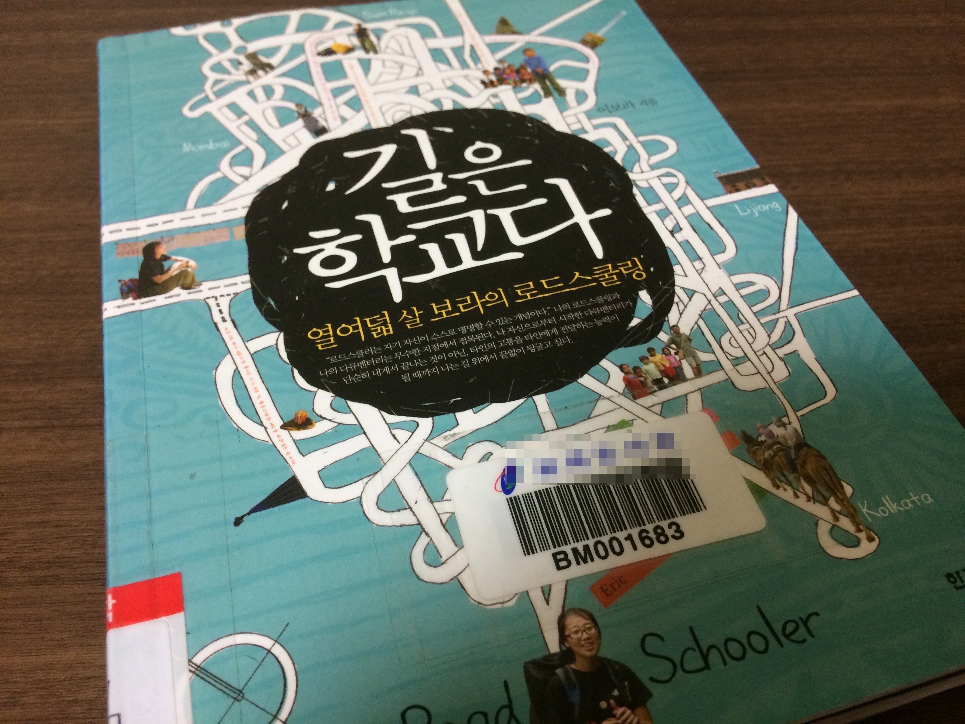 [독서일기] '길은 학교다', 자발적 프로젝트가 진짜다