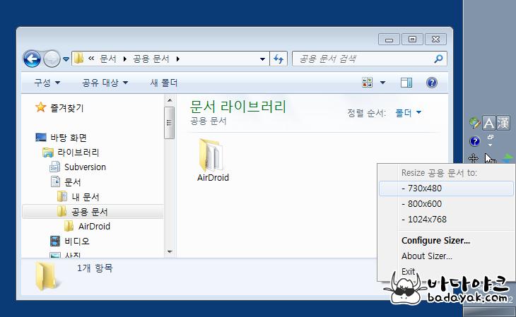윈도우 크기 조절 유틸리티 사이저 Sizer