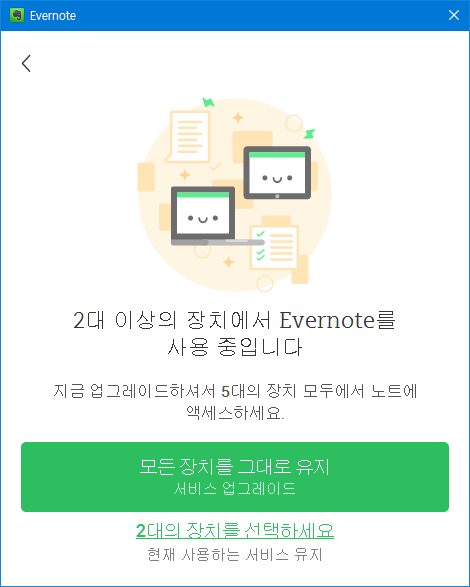 evernote_importer_2016-08-21_오전 10.57.38