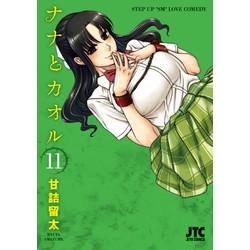 나나와 카오루 11권