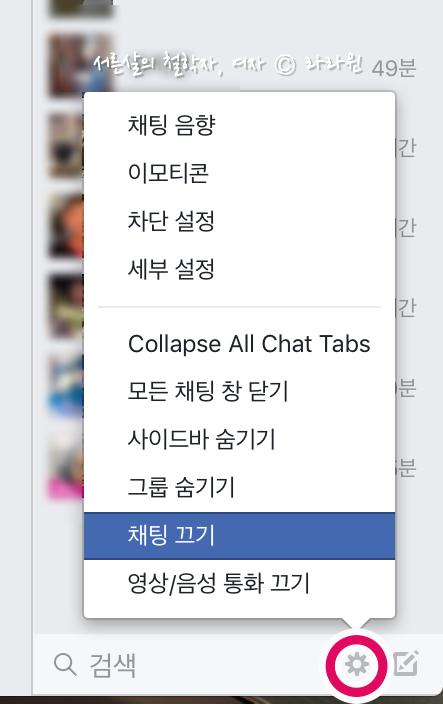 페이스북 시간표시 숨기기