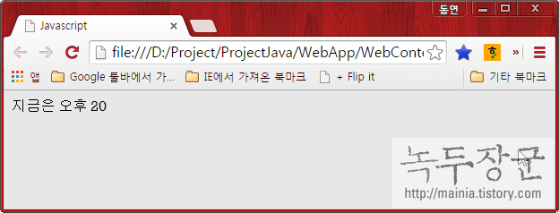 자바스크립트(Javascript) 조건 연산자, 삼항 연산자 사용하는 방법