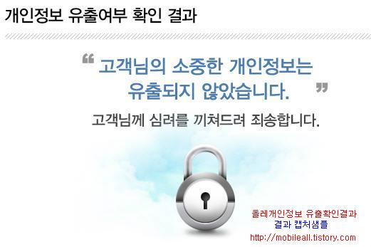 KT 개인정보 유출확인 결과