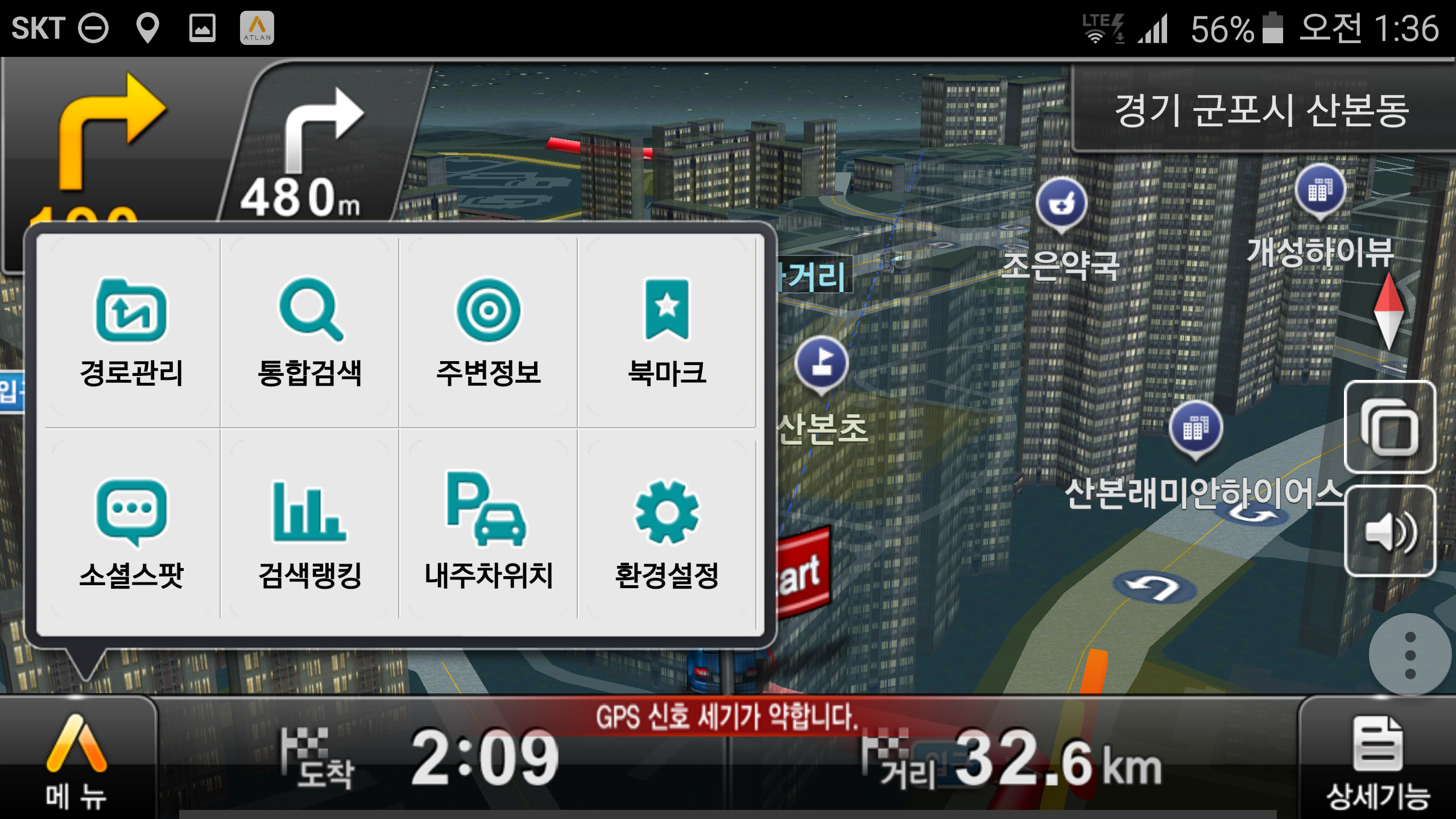무료 네비게이션 어플, 아틀란3D ,사용, 후기,IT,모바일,어플,앱,네비게이션,네비게이션 어플,네비어플,네비,실시간 3D맵,무료 네비게이션 어플 아틀란3D 사용 후기를 올려봅니다. 최근에 갤럭시S6으로 바꾸고 난뒤 기존에 사용해던 앱을 대대적으로 정리를 했습니다. 이미 사용하던 앱보다 더 좋은 앱을 찾아보고 설치하고 지우기를 반복했죠. 그런데 여러가지 앱을 쓸 수 밖에 없는게 있는데 무료 네비게이션 어플이 그러합니다. 앱마다 선호도가 다르고 계속 업데이트가 되므로 꾸준히 알아보고 확인해 봐야하죠. 아틀란3D를 설치해봤는데 이 앱의 특징은 3D맵 및 2D 맵을 지원하는것은 물론 실시간 상세지도를 지원해서 따로 맵을 받지 않더라도 바로 사용이 가능 합니다. 급하게 무료 네비게이션 어플인 아틀란3D를 설치하고 바로 차량으로 운행을 해도 문제가 없다는 것이죠. 그리고 무료인데도 광고가 전혀 없습니다. 실시간 교통정보를 보여주는것은 물론 모의주행, 빠른길찾기, 소셜정보 제공등 다양한 정보도 제공 합니다. 설정도 매우 잘 되어있어서 사용자들의 까다로운 성향에 맞춰서 다양한 설정이 가능 합니다.