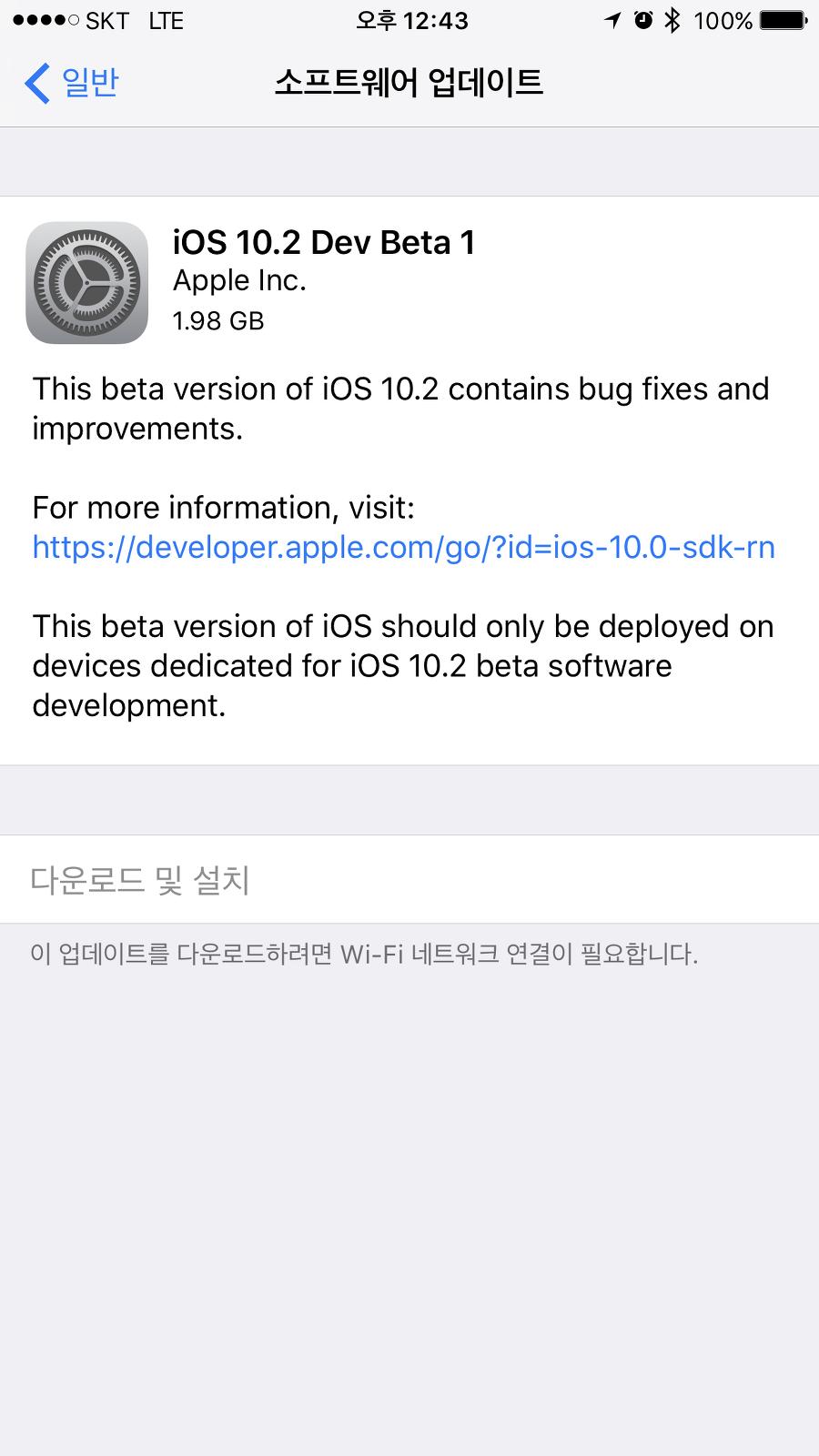 ios10.2 beta