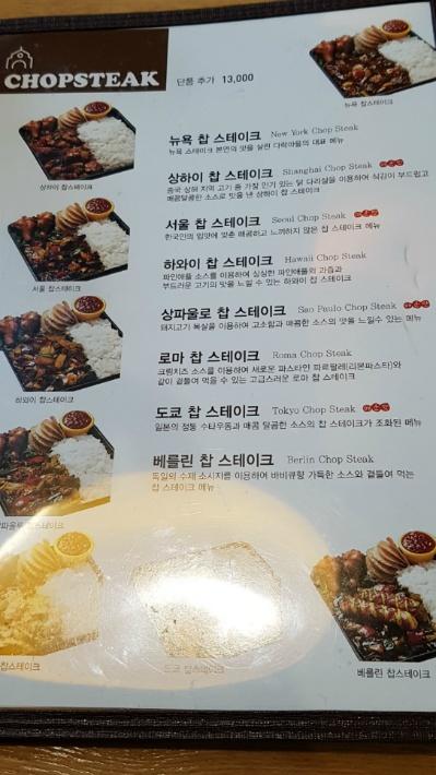 Break Time, [대전 둔산동 맛집] 다락마을 - 2개 메뉴 세트를 저렴하게 먹어봐융!, 가격, 가성비, 고베규가츠, 구성, 규가츠, 다락마을, 대전 둔산동 맛집, 둔산동 맛집, 매운맛, 매콤한 맛, 메뉴, 메뉴판, 면, 빠네 빵, 빠네 파스타, 빵, 서울 찹 스테이크, 세트 메뉴, 어머니, 우리락, 진함, 집중공략, 찹스테이크, 체인점, 크림 소스, 파스타, 파스타 면, 평타