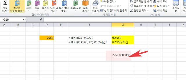 엑셀 숫자텍스트변환 text 함수 사용방법 예제 알아보기