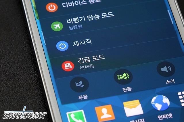 갤럭시 S5, 갤럭시 S5 안전 지킴이, 긴급 모드, 긴급 연락, 안전 지킴이, 위기대처,