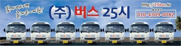 버스25시