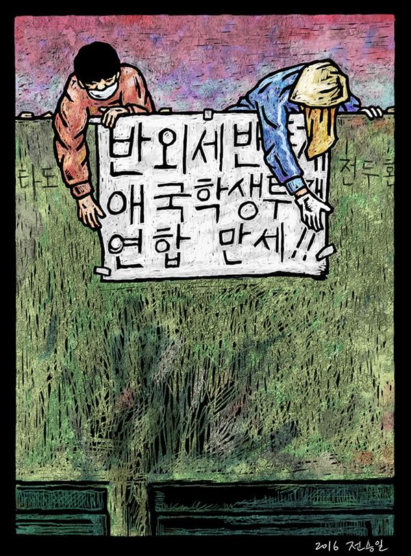 [역사의한컷] 건국대 항쟁의 함성