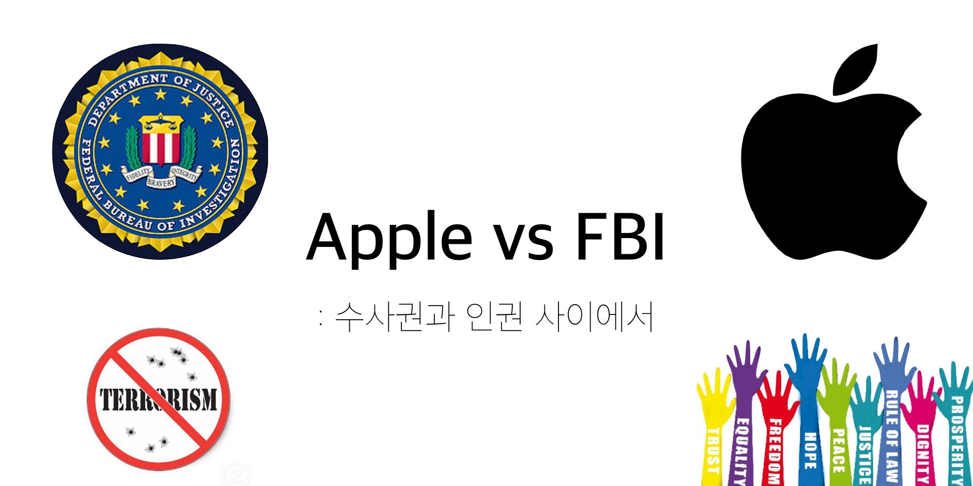 애플 vs FBI : 수사권과 인권 사이에서