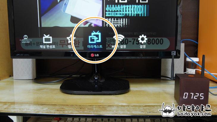 모노큐브 스마트PC 에브리온TV