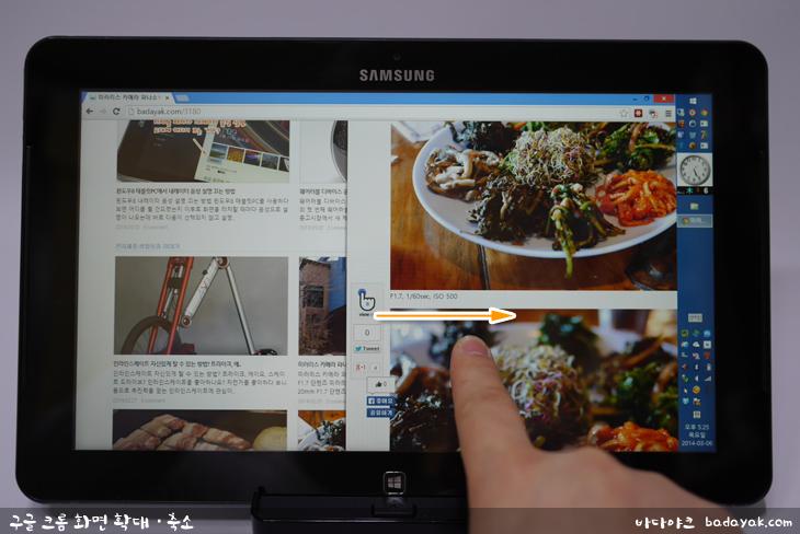 구글 크롬 윈도우8 태블릿PC