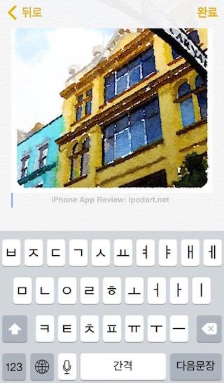 iOS8 사진 메모 활용