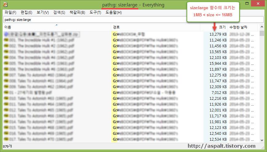 [그림1] Everything 파일 크기 검색 함수 size: