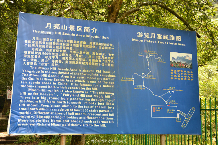양삭(阳朔 양숴) 자전거 여행 - 십리화랑(월량산, 대용수)