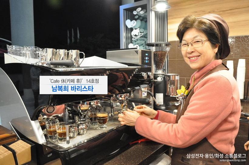 남복희 바리스타 / 'Café 休(카페 휴)' 14호점