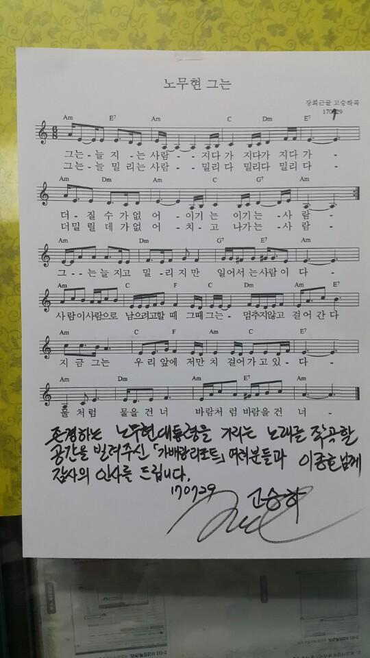 노무현 그는...강희근 글, 고승하 작곡