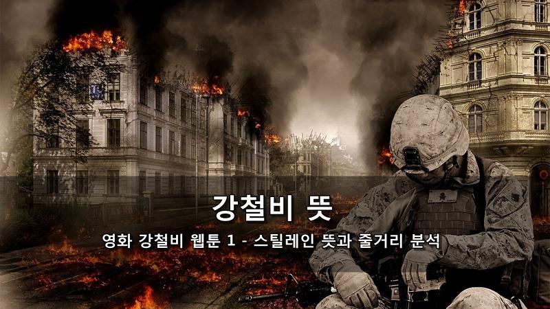 영화 강철비 웹툰 1 - 스틸레인 강철비 뜻과 줄거리 분석