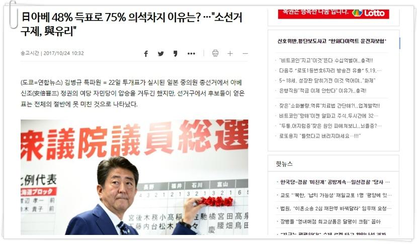 사진: 제목은 일본 여당에게 소선거제가 유리하다고 하고 있다. 같은 이유로 한국도 지역기반이 많은 당이 유리하다