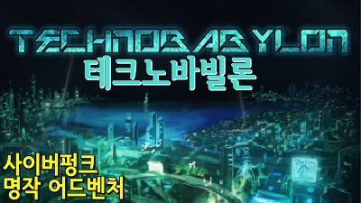 테크노바빌론| 사이버펑크 명작 SF 어드벤처 게임
