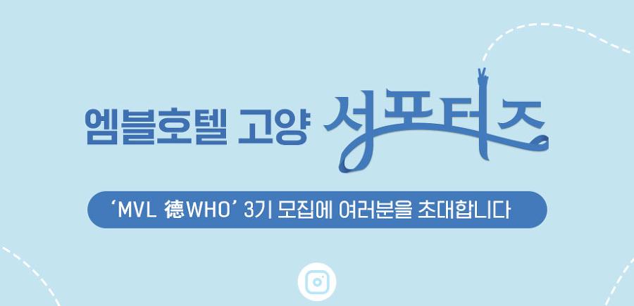엠블호텔 고양 서포터즈 MVL 德WHO 서포터즈 3기 모집 안내
